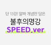 /메가선생님_v2/사회/윤성훈/메인/불후의명강 스피드 버전