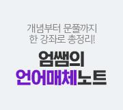 /메가선생님_v2/국어/엄선경/메인/2022 엄쌤의 언매노트