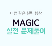 /메가선생님_v2/과학/오지훈/메인/2022 실전문풀