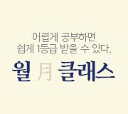 /메가선생님_v2/국어/김동욱/메인/월클-이벤트