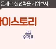 /메가선생님_v2/수학/이현수/메인/자이스토리