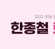 /메가선생님_v2/과학/한종철/메인/로직N제