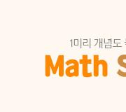/메가선생님_v2/수학/장미리/메인/매쓰스타일링 수학(상)