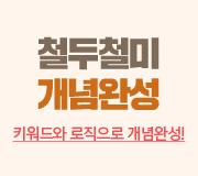 /메가선생님_v2/과학/한종철/메인/개념완성