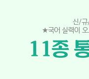 /메가선생님_v2/국어/나연진/메인/11종1