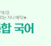/메가선생님_v2/국어/나연진/메인/11종 2