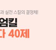 /메가선생님_v2/과학/엄영대/메인/다지선다3
