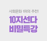 /메가선생님_v2/사회/윤성훈/메인/10지선다 비밀특강
