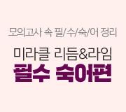 /메가선생님_v2/영어/김동영/메인/미라클 필수 숙어편