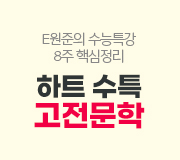 /메가선생님_v2/국어/이원준/메인/하트 수특 고전문학