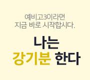 /메가선생님_v2/국어/강민철/메인/예비고3
