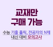 /메가선생님_v2/사회/손고운/메인/비타민교재