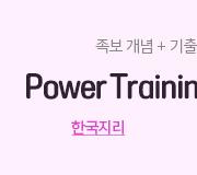 /메가선생님_v2/사회/조우영/메인/한국지리 개념