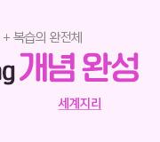 /메가선생님_v2/사회/조우영/메인/세계지리개념