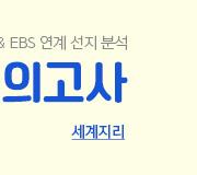 /메가선생님_v2/사회/조우영/메인/세계지리OX모의고사