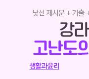 /메가선생님_v2/사회/강라현/메인/고난도 생윤