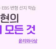 /메가선생님_v2/사회/강라현/메인/고난도 윤사