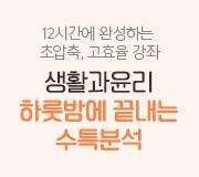 /메가선생님_v2/사회/강라현/메인/하룻밤 수특 생윤