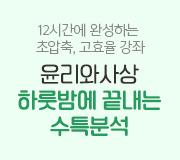 /메가선생님_v2/사회/강라현/메인/하룻밤 수특 윤사