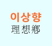 /메가선생님_v2/국어/강민철/메인/이상향