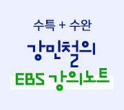 /메가선생님_v2/국어/강민철/메인/EBS