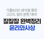 /메가선생님_v2/사회/김종익/메인/잘잘잘 윤사