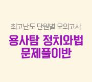 /메가선생님_v2/사회/김용택/메인/문제풀이반 정법