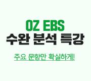 /메가선생님_v2/과학/오지훈/메인/2022 수완