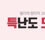 /메가선생님_v2/과학/강민웅/메인/특모2
