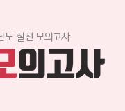 /메가선생님_v2/과학/강민웅/메인/특모3