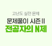 /메가선생님_v2/사회/손고운/메인/기출홀릭