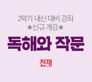 /메가선생님_v2/영어/김엄지/메인/독작