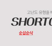 /메가선생님_v2/영어/고정재/메인/순삽순삭1