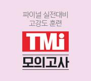 /메가선생님_v2/국어/이원준/메인/TMI 모의고사