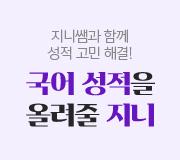 /메가선생님_v2/국어/나연진/메인/런칭2