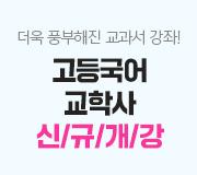 /메가선생님_v2/국어/박리나/메인/교학사국어