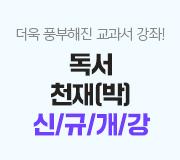 /메가선생님_v2/국어/박리나/메인/독서 천재(박)