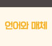 /메가선생님_v2/국어/박리나/메인/고2 언매