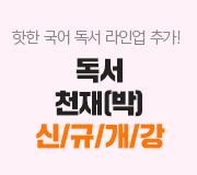/메가선생님_v2/국어/서영우/메인/독서 천재(박)
