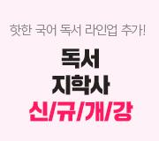 /메가선생님_v2/국어/서영우/메인/독서 지학사