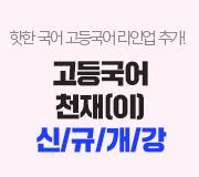 /메가선생님_v2/국어/서영우/메인/국어 천재(이)