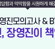 /메가선생님_v2/수학/장영진/메인/재계약