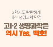 /메가선생님_v2/과학/백호/메인/고12