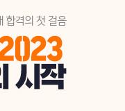 /메가선생님_v2/사관·경찰/곽동령/메인/전시