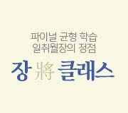 /메가선생님_v2/국어/김동욱/메인/장클래스_패키지이벤트