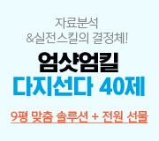 /메가선생님_v2/과학/엄영대/메인/엄샷엄킬 이벤트