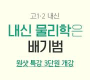 /메가선생님_v2/과학/배기범/메인/first 문제풀이