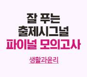 /메가선생님_v2/사회/김종익/메인/생윤 파이널