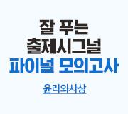 /메가선생님_v2/사회/김종익/메인/윤사 파이널