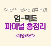 /메가선생님_v2/과학/엄영대/메인/엄팩트 총정리